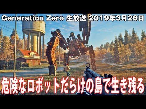 危険なロボットだらけの島で生き抜く新作ゲーム 【Generation Zero 生放送 2019年3月26日】