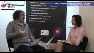 3 совета по построению системы электронного обучения от Владимира Наумова