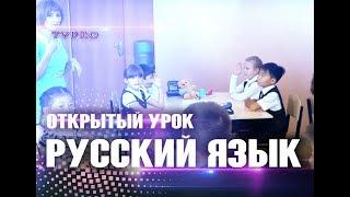 TVPRO / Видеосъемка Открытый урок по русскому языку Алматы