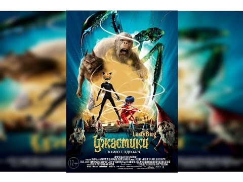 AD^ Miraculous LadyBug Трейлер: Ужастики(Пародия)