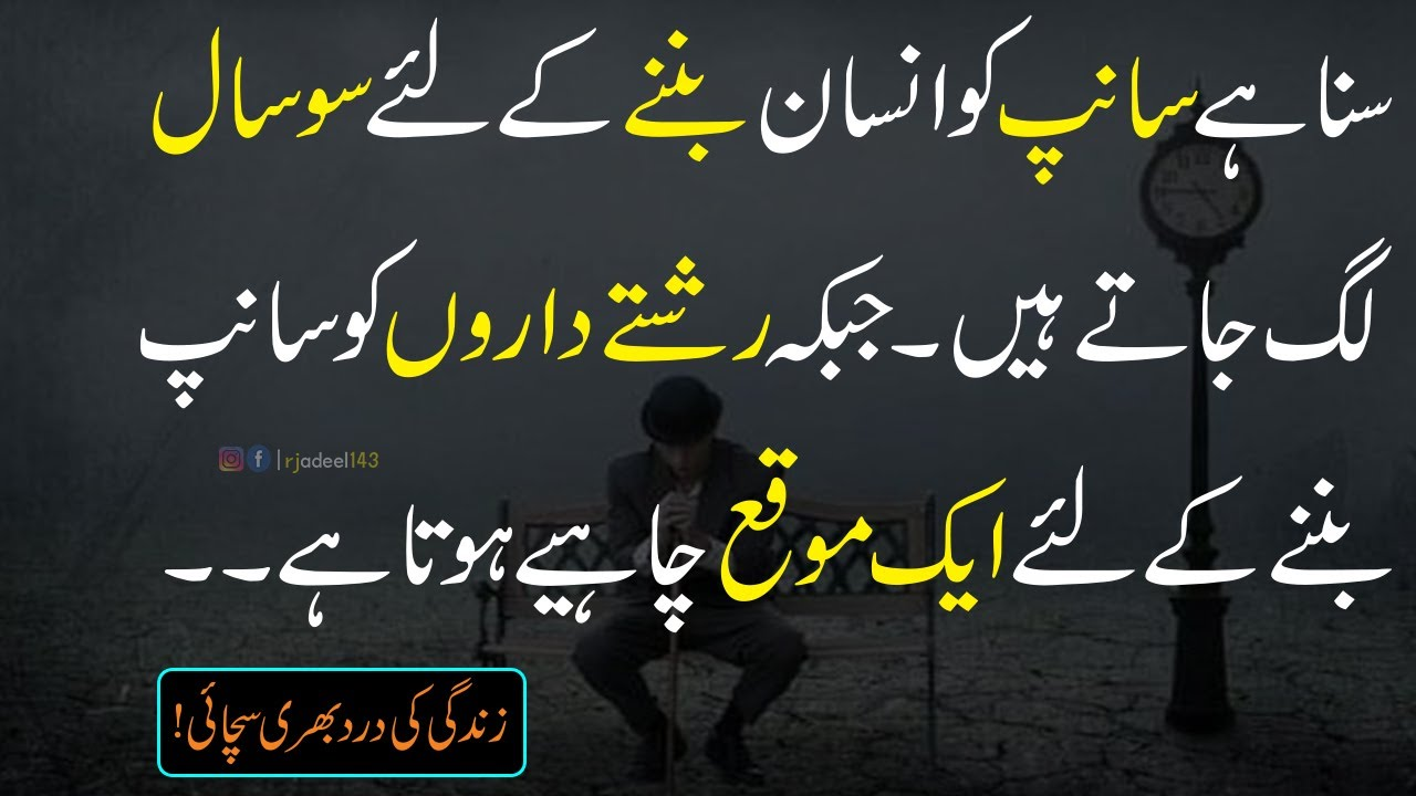 Urdu Sad Quotations| Heart Touching Urdu Quotes| Best Urdu Quotes| Love Urdu Quotes| Urdu Aqwal