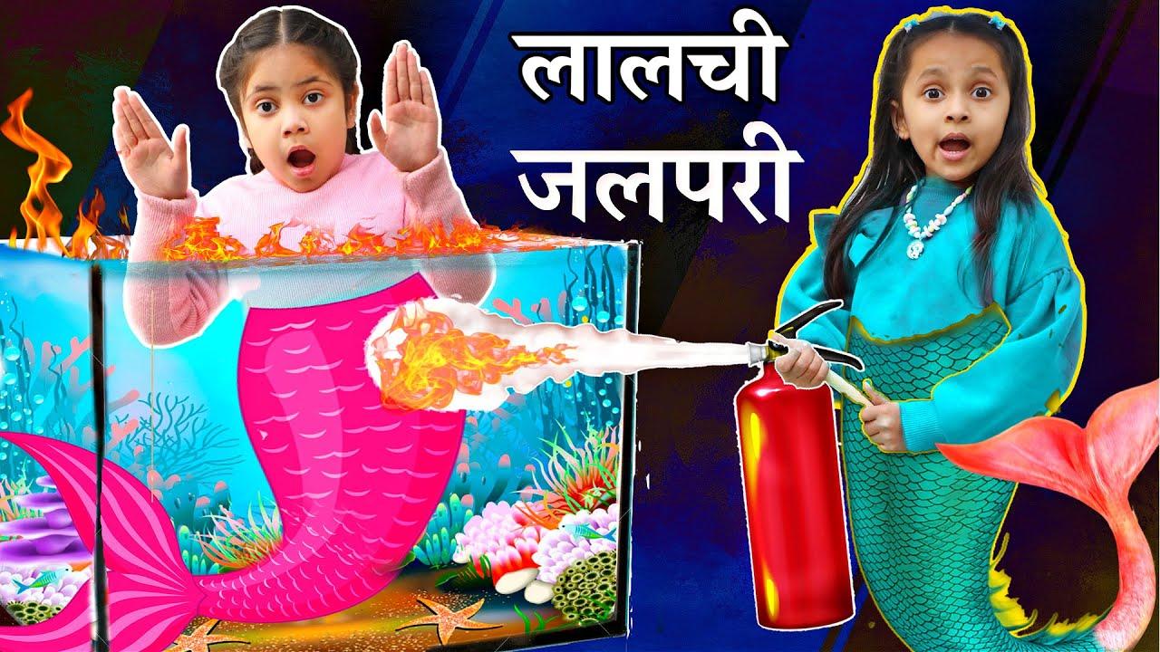 Lalchi Jalpari - लालची जलपरी   Moral Story   Hindi Kahaniya   Toy Stars