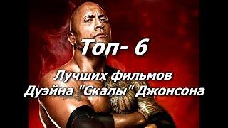 ТОП - 6 Фильмов с Дуэйном Джонсоном