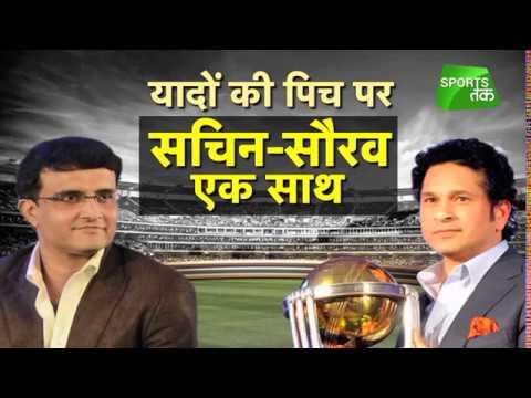 Salaam Sachin: Tendulkar-Ganguly Jodi No 1  Sports Tak