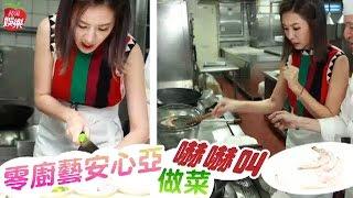 安心亞將在植劇場《五味八珍的歲月》飾演烹飪大師傅培梅,年前向西華飯...