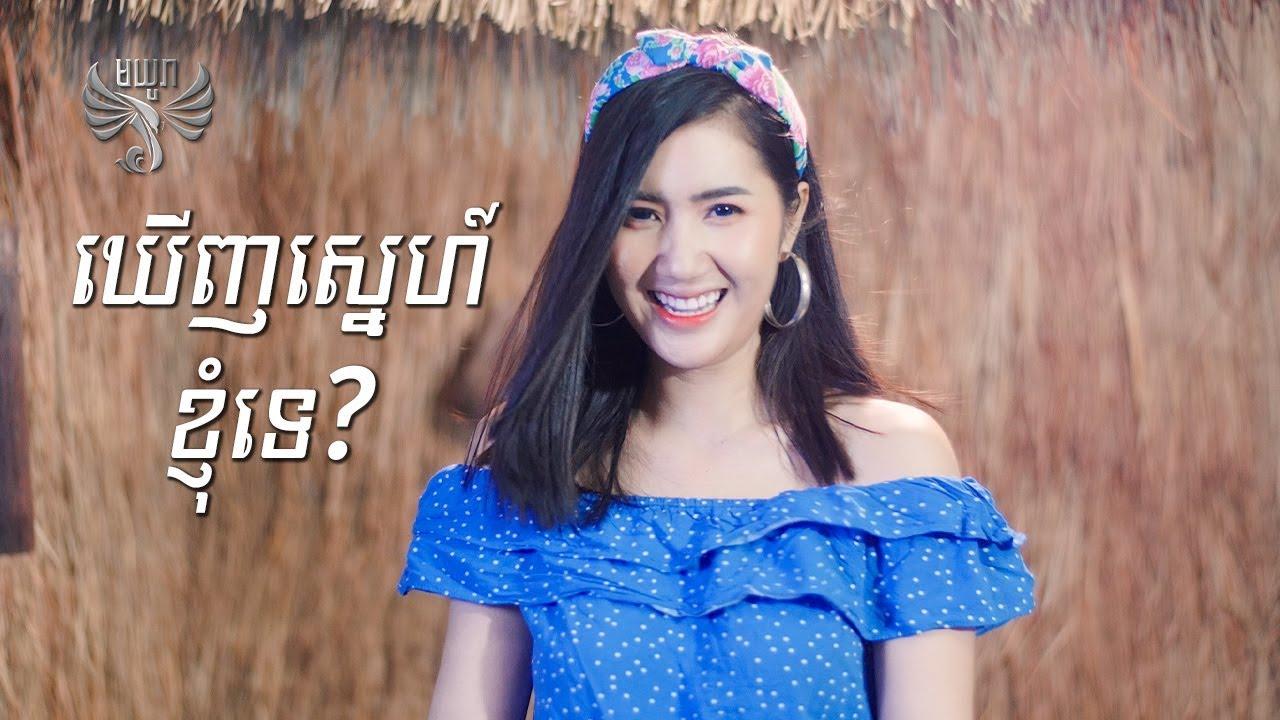 ឃើញស្នេហ៍ខ្ញុំទេ - មាស ស្រីពេជ្រ, Khernh Snae Knhom Te - Meas SreyPich | Cover