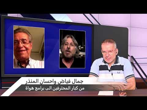 هجوم عنيف من احسان المنذر وجمال فياض على ذو فويس سينيور برنامج ولجنة تحكيم ومشتركين