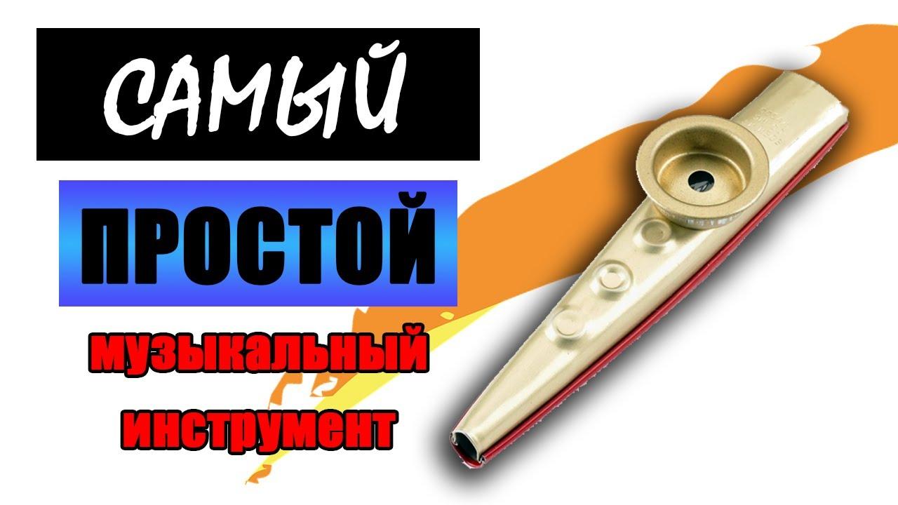Самый простой музыкальный инструмент: kazoo - как играть на казу