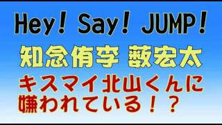 47 Hey! Say! JUMP キスマイ北山くんに嫌われている!?!? 岡本圭人 検索動画 30