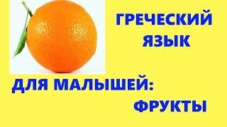 #ГРЕЧЕСКИЙ ДЛЯ МАЛЫШЕЙ#ФРУКТЫ#1