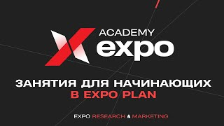 Занятия для начинающих в Expo Plan