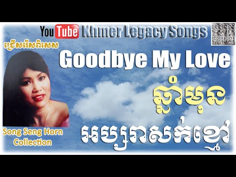 Song Seng Horn ⪧Non Stop Khmer Old Song Collection MP3 Album2 | Goodbye My Love | Chnam Mun