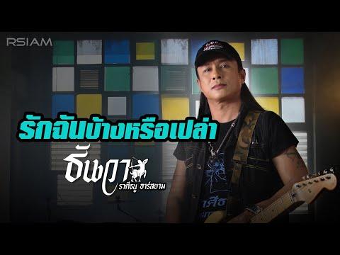 รักฉันบ้างหรือเปล่า : ธันวา ราศีธนู อาร์ สยาม [Official MV]