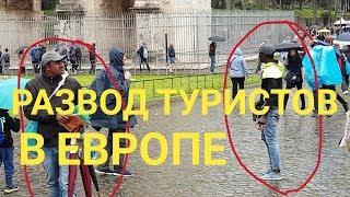 видео Как обманывают туристов в разных странах мира