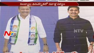 Political Heat in Nandyal By Elections    TDP Vs YCP    NTV