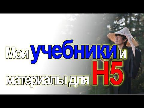 Мои учебники и материалы для Н5 | Японский язык СПБ Санкт-Петербург