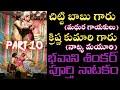 భవాని శంకర్ భక్త చింతామణి పార్ట్ 10 chintamani drama telugu comedy subbiseety videos svs productions Download MP3