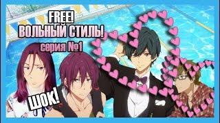 """Реакция девушек на аниме """"Free! - Вольный стиль!"""" - серия №1"""