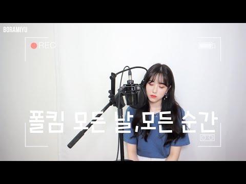 폴킴(Paul Kim) – 모든 날, 모든 순간(Every day, Every Moment) COVER by 보람