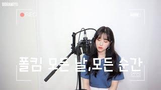 폴킴(Paul Kim) - 모든 날, 모든 순간(Every day, Every Moment) COVER by 보람