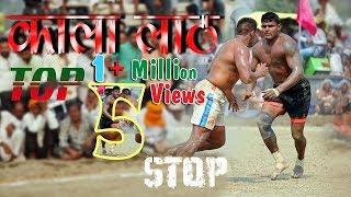 Kala Lath (काला लाठ) TOP 5 STOP    KABADDI HARYANA   