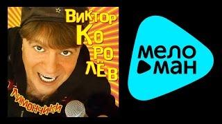 ВИКТОР КОРОЛЕВ - ЛИМОНЧИКИ / VIKTOR KOROLEV - LIMONCHIKI