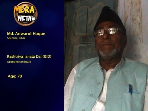 Md. Anwarul Haque, RJD || Sheohar, Bihar