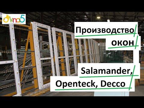 Производство окон Salamander, Decco, Openteck обзор ОКна 5 🔔 Производство пластиковых окон видео 💪