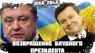 Украине жопа! Возвращение ЯНУКОВЫЧА в Украину !!!