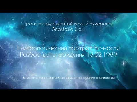 Разбор даты рождения в Нумерологии Арканов 13.02.1989