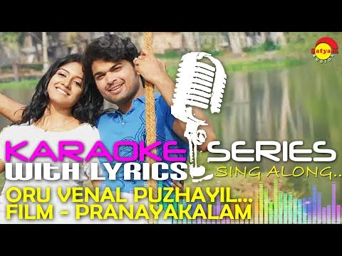 Oru Venal Puzhayil | Karaoke Series | Track With Lyrics | Film Pranayakaalam