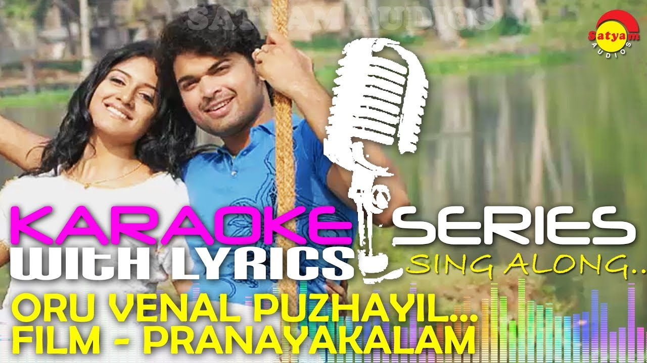 Pranayakalam malayalam movie mp3 song download