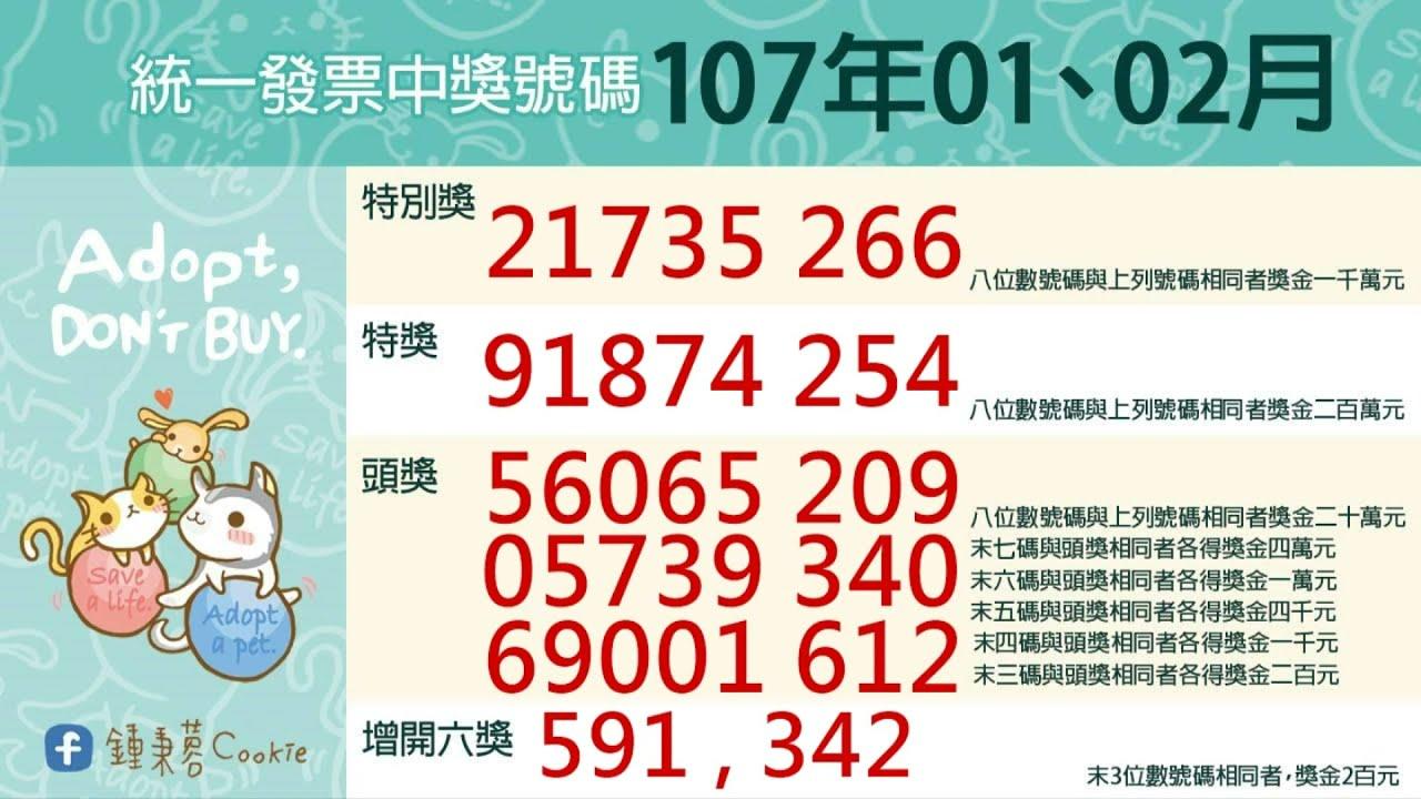 HD限定107 9月10月發票號碼 - 最高のぬりえ