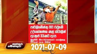 Paththaramenthuwa - (2021-07-09) | ITN Thumbnail