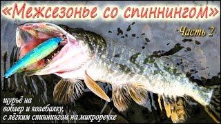 Рибалка в міжсезоння. Щука на воблер і колебалку, ультралайт на малій річці