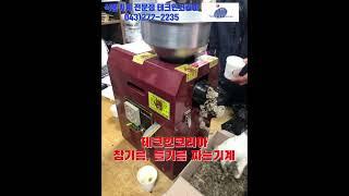 테크인코리아- 참기름, 들기름 짜는기계 (이제 자동으로…