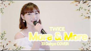 트와이스(TWICE) - MORE & MORE COVER [by 박다혜┃dahye]