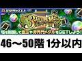 【ブレソル】穿界門クエスト 3周年記念の塔 46〜50階 Senkaimon Quest: 3rd Anniversary Tower【BLEACH Brave Souls】