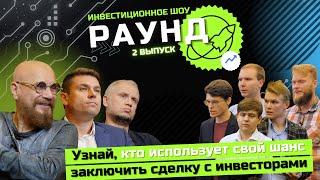Ковалёв Ручьёв и Лебедь дают шанс стартапам Шоу Раунд выпуск 2