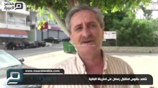 مصر العربية | شاهد طقوس استقبال رمضان على الطريقة اللبنانية