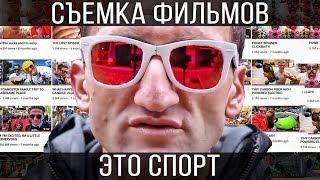 СЪЕМКА ФИЛЬМОВ - ЭТО СПОРТ // фильм Кейси Найстета