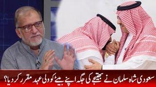 Saudi Arabia's king replaces nephew with son as heir to throne | Orya Maqbool Jan