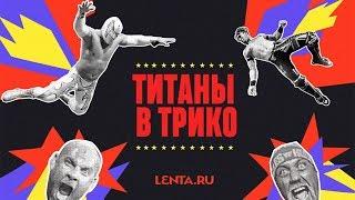 Как Дуэйн Джонсон, Джон Сина и Халк Хоган захватили кино и покорили Россию