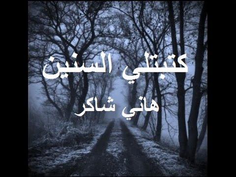 Hani Shaker  Katabetly el Sneen  هاني شاكر كتبتلي السنين