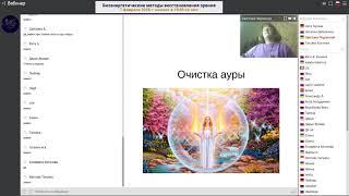 """Открытый урок """"Биоэнергетические методы восстановления зрения"""" 4.02.18"""