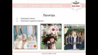 видео Проведение свадеб- помощь в организации свадьбы