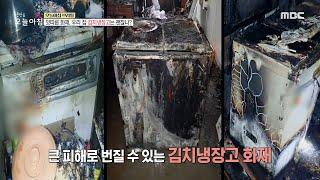 [생방송 오늘 아침] 잇다른 화재, 원인은 김치냉장고?…