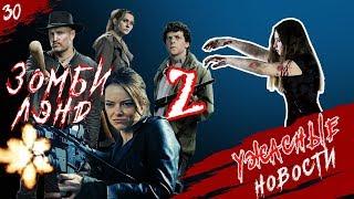Сын дьявола - АЛКАШ! 100 лучших фильмов ужасов, сериал про маньяка-полицейского, Зомбилэнд 2 и...