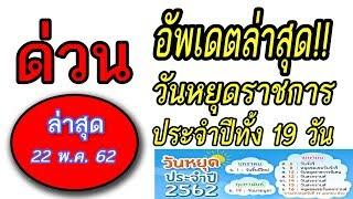 อัพเดตล่าสุด!! วันหยุดราชการ ประจำปีทั้ง 19 วัน #วันหยุด#วันหยุดปี2562#วันหยุดราชการ