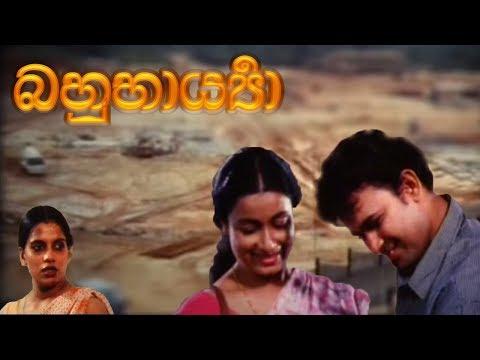 බහුභාර්යා | Bahu Bharya | Full Sinhala Film | Wasanthi Chathurani | Ranjan Ramanayaka thumbnail